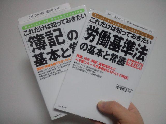 小林直太郎農園|避けていた「簿記」と「労基法」の入門書を入手